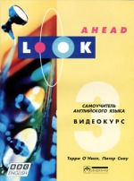 LOOK AHEAD 3
